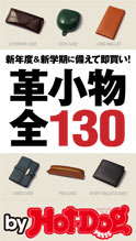 by Hot-Dog PRESS 革小物全130