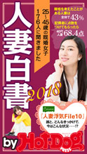 by Hot-Dog PRESS 人妻白書2018