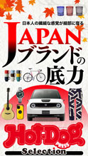 Hot-Dog PRESS Selection JAPANブランドの底力